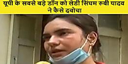 यूपी के सबसे बड़े डॉन को लेडी सिंघम रुबी यादव ने कैसे दबोचा, जानिए