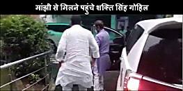 रुठे मांझी को मनाने की कवायद तेज, कांग्रेस प्रभारी शक्ति सिंह गोहिल पहुंचे जीतन राम मांझी से मिलने