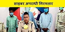 पेटीएम और कोटक महिंद्रा का लिंक भेजकर शातिर करते थे पैसे की ठगी, पुलिस ने किया गिरफ्तार