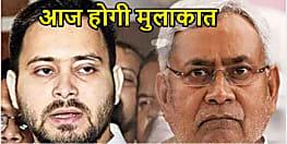 CM नीतीश और तेजस्वी यादव की थोड़ी देर बाद होने वाली है मुलाकात,जानिए वजह....