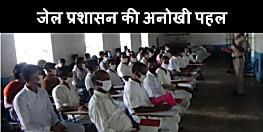 मोतिहारी सेंट्रल जेल के 1000 निरक्षर कैदी होंगे अब साक्षर, जेल के अंदर ही बने पाठशाला में लग रही उनकी क्लास