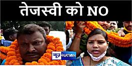 बीमा भारती को JDU ने दिया सिंबल, तेजस्वी के साथ जाने की खबर पर बोले पति अवधेश मंडल- जदयू के साथ मजबूती से खड़ा हूं