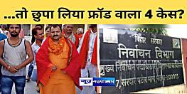 ...तो BJP कैंडिडेट दीपक शर्मा ने नामांकन में छुपा लिया 'फ्रॉड' वाला 4 केस? चुनाव आयोग से की गई शिकायत