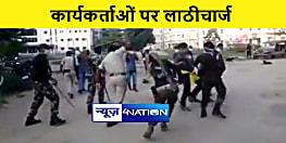 प्रत्याशी का नामांकन रद्द होने पर कार्यकर्ताओं ने किया हंगामा, पुलिस ने किया लाठीचार्ज