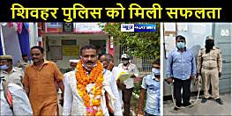 जनता दल राष्ट्रवादी के उम्मीदवार नारायण सिंह की हत्या मामले में लाइनर गिरफ्तार,  गांव का ही निकला लाइनर