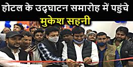 पटना में मंत्री मुकेश सहनी ने किया 'द लीलावती होटल' का उद्घाटन, कहा- युवा लिख रहे आत्मनिर्भर बिहार की कहानी