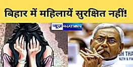 सुशासन राज में हर दिन 4 बलात्कार, 2020 में 1450 लड़कियों-महिलाओं की 'अस्मत' हुई तार-तार...