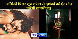 तापसी पन्नू की फ़िल्म 'लूप लपेटा' की रिलीज डेट हुई फाइनल, जर्मन थ्रिलर मूवी का है रीमेक