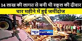 खगड़िया : चार महीने पहले 14 लाख की लागत से बनीं थी स्कूल की दीवार, गिरने से 6 मजदूरों की हुई मौत, जिम्मेवार कौन?