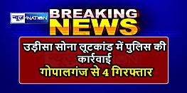 उड़ीसा में सोना लूटकांड के 4 आरोपी गोपालगंज से गिरफ्तार, सोना और हथियार बरामद