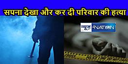 Crime News : सपने में देखा हथियार उठाओ और परिवार वालों को मार डालो....फिर शुरू हुआ मौत का खेल