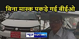 बिना मास्क पहने कार में सफर कर रहे थे प्रखंड शिक्षा अधिकारी, हो गया जुर्माना
