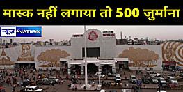 बिना मास्क दिखे तो देने होंगे 500 रू, ECR के स्टेशनों पर CCTV से हो रही निगरानी