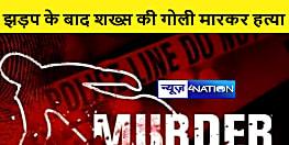 BIHAR CRIME : बेगूसराय के व्यक्ति का समस्तीपुर में हथियारबंद बदमाशों ने कर दिया मर्डर,इलाके में फैली सनसनी