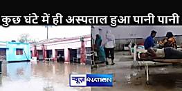 दयनीय हालत ! नालों की नहीं हुई सफाई, कुछ घंटे की बारिश में पूरा अस्पताल हो गया पानी पानी