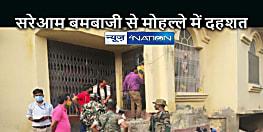 CRIME NEWS: मोहल्ले में सरेआम बमबाजी व फायरिंग से दहशत, अपराधी फरार, पुलिस जांच में जुटी