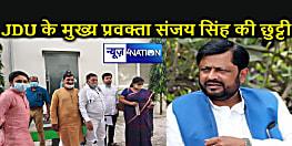 बिग ब्रेकिंग: संजय सिंह को मुख्य प्रवक्ता पद से हटाया गया, पूर्व मंत्री नीरज बने चीफ
