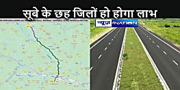 BIHAR NEWS: अब एनएच 139W के नाम से जाना जायेगा यह राष्ट्रीय उच्च पथ, महज ढाई घंटे में तय होगी इस शहर से पटना तक की दूरी, केंद्र सरकार ने जारी की अधिसूचना