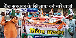 BIHAR NEWS: महंगाई के खिलाफ कांग्रेस कार्यकर्ताओं का प्रदर्शन, थाली पीटकर जताया विरोध, जमकर की नारेबाजी