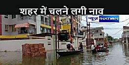 BIHAR NEWS:  बूढ़ी गंडक नदी का रौद्र रूप, कई इलाकों के हजारों घर के लोग हुए बेघर, सड़क पर चलने लगी नाव