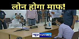 CM नीतीश ने शिक्षा मंत्री को फोन लगाया, कहा- हमने तो कहा है...जो लोन देने में सक्षम नहीं उनका 'माफ' कर देंगे, युवक के आवेदन पर करें विचार