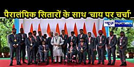 NATIONAL NEWS: प्रधानमंत्री मोदी ने पैरालंपिक दल को नाश्ते पर किया आमंत्रित, साझा किए सक्सेस मंत्र और खिलाड़ियों के अनुभव