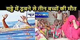 BIHAR NEWS: पर्व के दिन बड़ा हादसा, कोचिंग जाने के दौरान गड्ढे में डूबने से तीन बच्चों की मौत, गांव में मचा कोहराम