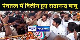 राजकीय सम्मान के साथ सदानंद सिंह को दी गयी अंतिम विदाई, बेटे शुभानंद मुकेश ने दी मुखाग्नि
