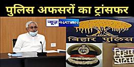 बिहार में 89 DSP का ट्रांसफर-पोस्टिंग,गृह विभाग ने जारी किया ऑर्डर, देखें पूरी लिस्ट....