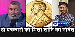 दो पत्रकारों के मिला शांति का नोबेल पुरस्कार, अभिव्यक्ति की स्वतंत्रता की रक्षा के लिए मिला यह सम्मान