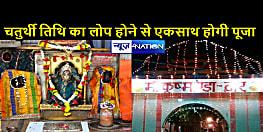 शारदीय नवरात्रः आज बन रहा तृतीय और चतुर्थी का शुभ संयोग, मां चंद्रघंटा और मां कूष्मांडा के रूप में होगी देवी की आराधना