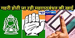 2020 चुनाव में साथ रहने वाले उपचुनाव में हो गए खिलाफ, राजद ने कसा तंज- 35 सीट जीतने में फूल गया था कांग्रेस का दम