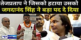 तेजप्रताप यादव ने जिसको हटाया, जगदानंद सिंह ने अब लगा लिया गले, दी पार्टी में बड़ी जिम्मेदारी