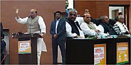 पटना में बोले राजनाथ, राजनीति राम के हाथों में भक्ति, कृष्ण के पास युक्ति ...भ्रष्ट नेता के हाथ में संपत्ति और विपत्ति बन जाती है