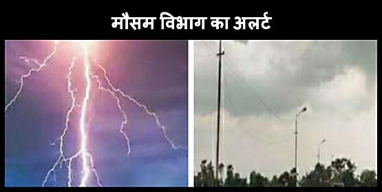 मौसम विभाग का अलर्ट, इस जिले में तीन दिनों तक भारी बारिश के साथ व्रजपात की संभावना
