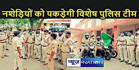 नशेड़ियो के खिलाफ कार्रवाई करेगी यह विशेष पुलिस दस्ता, एसपी ने हरी झंडी दिखाकर रवाना किया