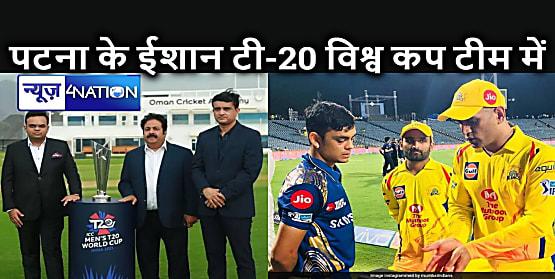 टी-20 विश्व कप के लिए चुने गए बिहार के इशान किशन, धोनी भी होंगे टीम इंडिया का अहम हिस्सा