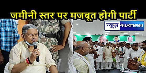 ललन सिंह की हाईलेवल मीटिंगः JDU ने सभी जिलों में 2-2 प्रभारियों को किया तैनात, देखें पूरी सूची....