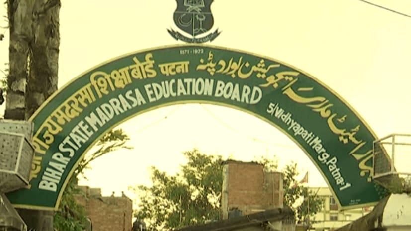 बिहार मदरसा शिक्षा बोर्ड का पुनर्गठन, बोर्ड में जदयू के कई नेताओं को मिली जगह