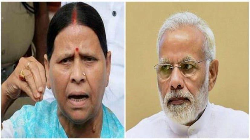 राबड़ी देवी ने प्रधानमंत्री पर कसा तंज, कहा- झूठों के सरदार, झूठ का व्यापारी है