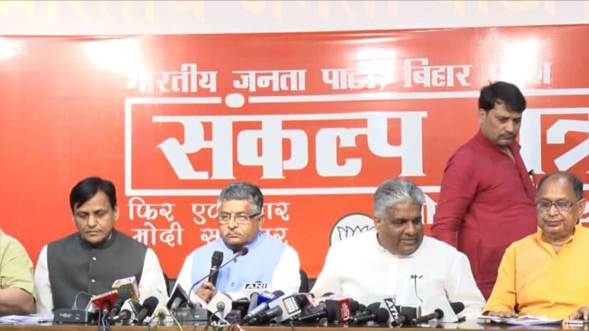 बीजेपी एमएलसी के बगावत पर बिहार बीजेपी ने साधी चुप्पी, कोई भी नेता बोलने को तैयार नहीं