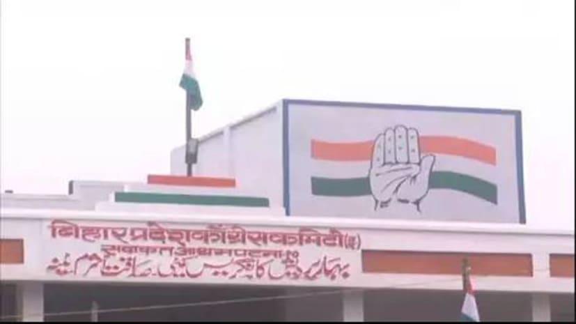 लोकसभा चुनाव में करारी हार के बाद बिहार कांग्रेस जिलाध्यक्षों की बैठक आज, जबरदस्त हंगामा के आसार