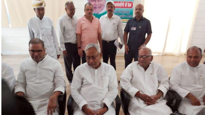 जदयू राष्ट्रीय कार्यकारिणी की बैठक शुरू, प्रशांत किशोर भी बैठक में मौजूद