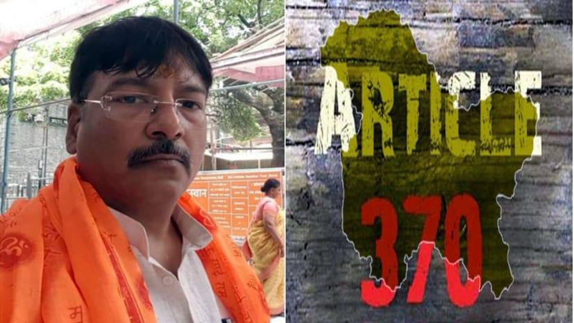 बीजेपी नेता ने कश्मीर से अनुच्छेद 370 खत्म करने का किया स्वागत, कहा-मोदी-शाह का अगला निशाना है POK