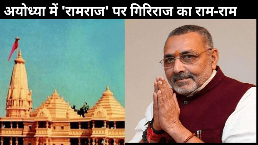 अयोध्या में रामराज पर बीजीपे के फायर ब्रांड नेता गिरिराज सिंह का राम राम