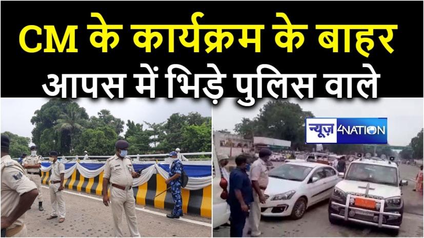 CM नीतीश के कार्यक्रम में भिड़ गए पुलिसवाले, बड़े 'साहब' की गाड़ी हटाने को लेकर जमकर हुई बहस,फिर....