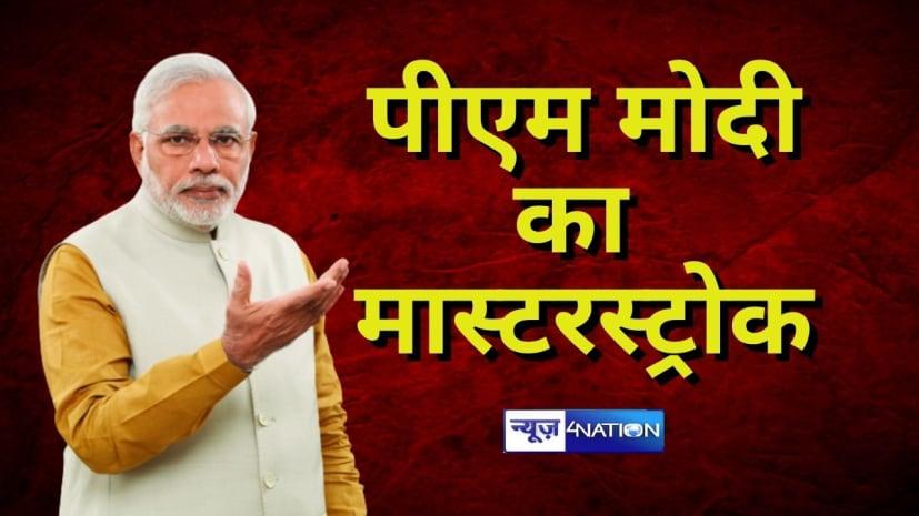 चुनाव से पहले बिहार पर मेहरबान पीएम मोदी, 10 सितंबर को देंगे 10 बड़े तोहफे जानिए...
