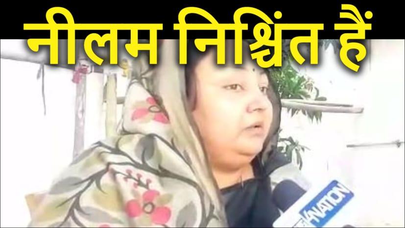 खास बातचीत: चुनाव परिणाम पर अनंत सिंह की पत्नी नीलम का बड़ा दावा, जानिए क्या कहा...