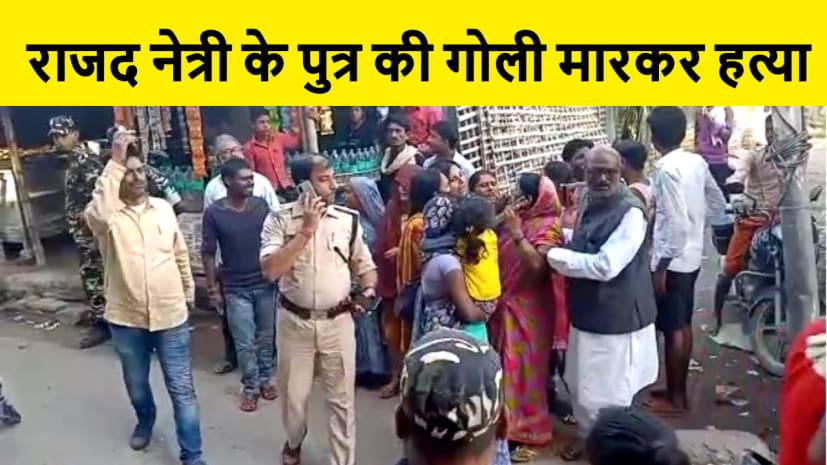 समस्तीपुर में राजद नेत्री के पुत्र को अपराधियों ने मारी गोली, इलाज के दौरान हुई मौत