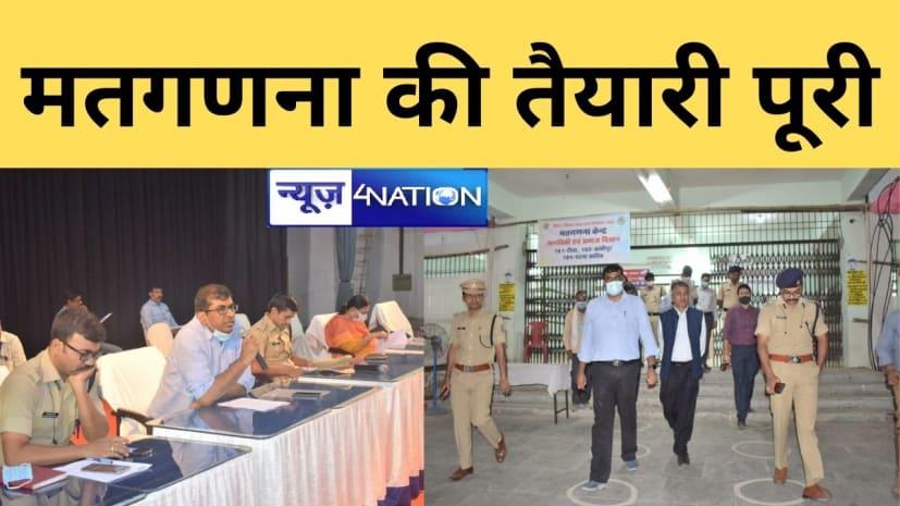 बिहार के निर्वाचन पदाधिकारी ने AN कॉलेज मतगणना केंद्र का किया निरीक्षण,पटना DM-SSP ने पुलिसकर्मियों के साथ की ब्रीफिंग